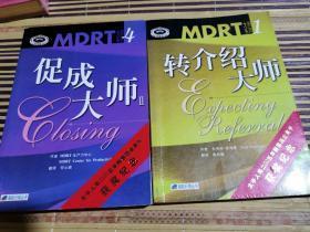 保险行销丛书 MDRT大师系列- 转介绍大师1    保险行销丛书 MDRT大师系列4 促成大师2   2册合售