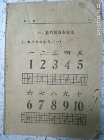广州版,工农通用算术课本