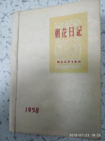 《朝花日记》 有齐白石  徐悲鸿等插图  1958年  小32开