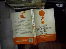 初中英语语法全解 全新修订版....