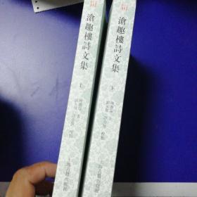 中国近代文学叢书:沧趣楼诗文集(全2册)