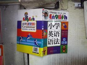 小学英语语法 。。、