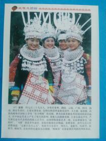 大尺寸新闻展览片 民族大团结(47)苗族:分布在贵州、湖南、云南、广西、四川、海南、湖北