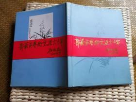 【珍罕 郭兰英 签名 赠本 有上款 】 郭兰英艺术生涯六十年 ==== 1994年10月 一版一印
