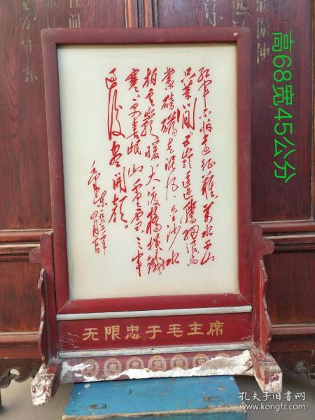 紅色記憶懷舊收藏《無限忠于毛主席》插屏,品相如圖