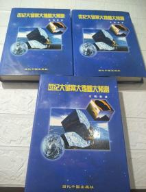 世纪大谜案大难题大预测 (全三册)