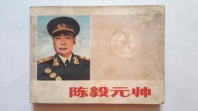 【八十年代连环画】《陈毅元帅》