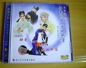 DVD:昆剧《红梨记》醉皂   《惊鸿记》太白醉写