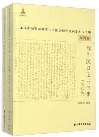 人物卷·周作民日记书信集(文字版+影印版)