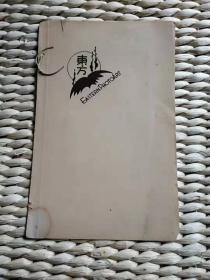 【超珍罕】老北京东方摄影老照片===长袍戴礼帽【软衬原装】