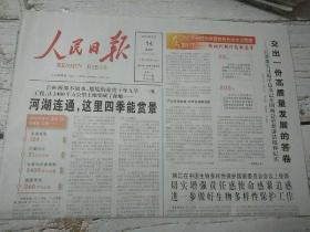 人民日报2019年2月14日