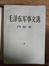 毛泽东军事文选《内部大字本》 !