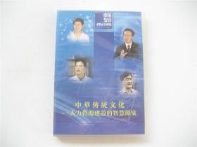 【DVD光碟】中国教育报道    中华传统文化   人力资源建设的智慧源泉    全1碟
