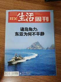 三联生活周刊(2012年第37期 总第701期)诸岛角力:东亚为何不平静