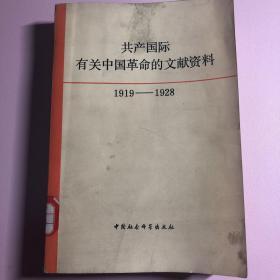 共产国际有关中国革命的文献资料(1919-1928)