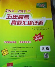 天利38套·2012-2016最新五年高考真题汇编详解:英语