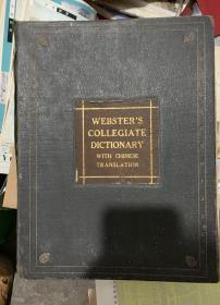 1923骞村�������帮�WEBSTERS COLLEGIATE DICTIONARY���辨���瑙i��姘�澶у��瀛��搞��1768椤靛法�� 绉�����濂�C6