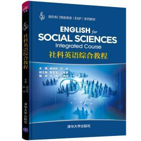 社科英语综合教程(高校专门用途英语(ESP)系列教材)