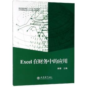 Excel在财务中的应用/应用型院校会计专业核心课程教材