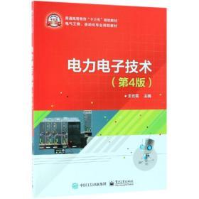 电力电子技术(第4版)