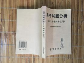 高考试题分析(1997年理科考生用)