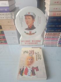 钱雁秋著《西游记后传》(全一册)