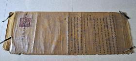 越南圣旨,,,【景兴二十八年】1740年,,,乾隆5年,,,一张