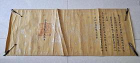 越南圣旨,,,【成泰二年】1889年,,,光绪15年,,,一张