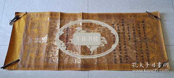 越南圣旨,,,【启定九年】1925年,,,一张