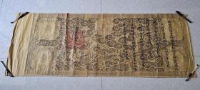 越南圣旨,,,【绍治六年】1841年,,,道光21年,,,一张