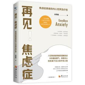 再见!焦虑症·焦虑症患者的内心世界及疗愈