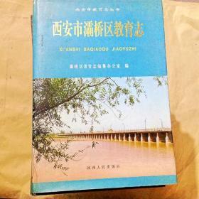 C101039 西安市灞桥区教育志