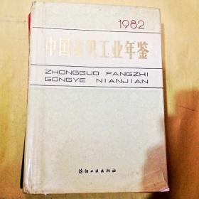 C200039 中国纺织工业年鉴1982