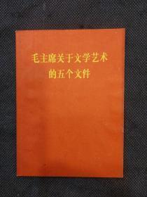 毛主席关于文学艺术的五个文件(1967年6月浙江第1版第1印)