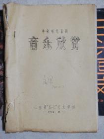 革命现代京剧/音乐欣赏(油印本)
