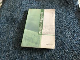 语文实用能力训练教程(卢锦明)