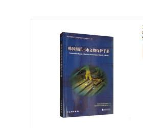 韩国海洋出水文物保护手册 文物出版社 9787501062164   20200420h