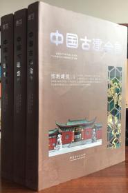 中国古建全集:宗教建筑(全3册)