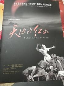 天边的红云 节目单(朱洁静、王佳俊)