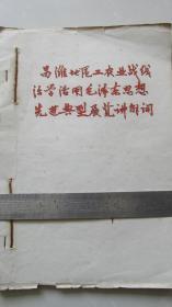 红色收藏——昌潍地区工农业战线活学活用毛泽东思想先进典型展览讲解词。——展览全部讲解词——当年的优秀讲解员珍藏