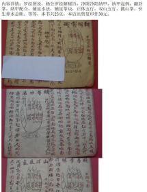 清代手抄地理风水书 罗经图说 杨公罗经解秘旨