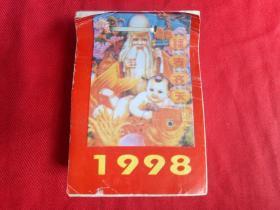 怀旧收藏台历日历《1998年福寿齐天 常识》 尺寸12*8cm个别页写字