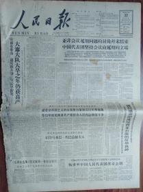 人民日报【1965年10月22日,大寨大队】