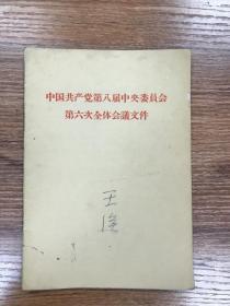 中国共产党第八届中央委员会第六次