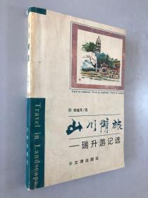 山川情旅:瑞升游记选