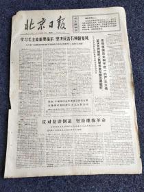 北京日报1976年3月14日(4开四版)反对复辟倒退  坚持继续革命