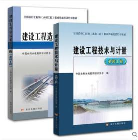 新版一级造价师2020年教材水利建设工程技术与计量+案例分析 全二册