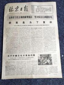 北京日报1976年3月12日(4开四版)翻案是为了复辟