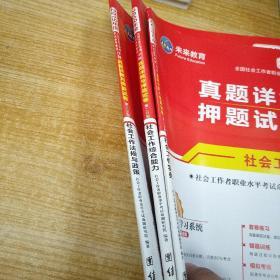 社会工作者中级2019教材配套试卷社会工作实务+社会工作综合能力+社会工作法规与政策(套装共3册)