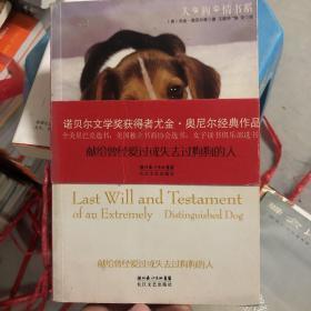 一只狗的遗嘱